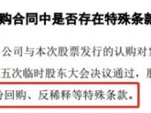 被曝光隐瞒对赌协议 龙泰家居精选层上会前4天收到全国股转公司处罚函