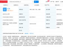 京东在无锡成立子公司:从事医疗器械销售 注册资本2000万元