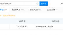 永辉超市首次被列执行人 执行标的240.288万元