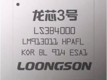 龙芯3B4000与浪潮云海OS完成适配