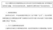 中电电机称:总经理王建裕未被采取人身强制措施 可以正常履职