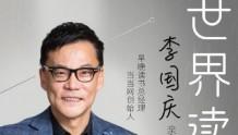 硬汉李国庆带领四个大汉夺回当当公章并发告全体员工书:俞渝已不任职