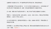 中国地震台网转发荣耀X10广告 并配词猛烈像地震似的