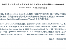 联想、TCL、步步高、一加科技等在美被贝尔试验室指控侵犯其专利权