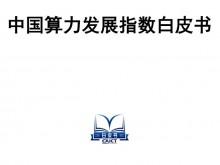 中国算力发展指数白皮书:华为鹏城云脑二期可提供1E级人工智能算力 位居全球TOP500 首位