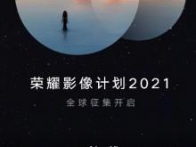 荣耀CEO赵明否认公司将上市:荣耀员工从来没有期望一夜暴富