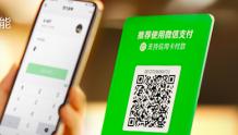 淘特:微信支付申请半年多未果 无奈上线微信扫码付功能
