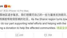苹果CEO库克:Apple将捐款支持山西地受灾地区重建