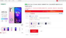 OPPO K9s 10月20日发布 电商平台现可预约抢购