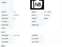 阿里巴巴申请NB图形商标 商标图案为点赞手势