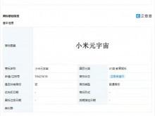 """""""小米元宇宙""""商标被一区块链公司抢注"""